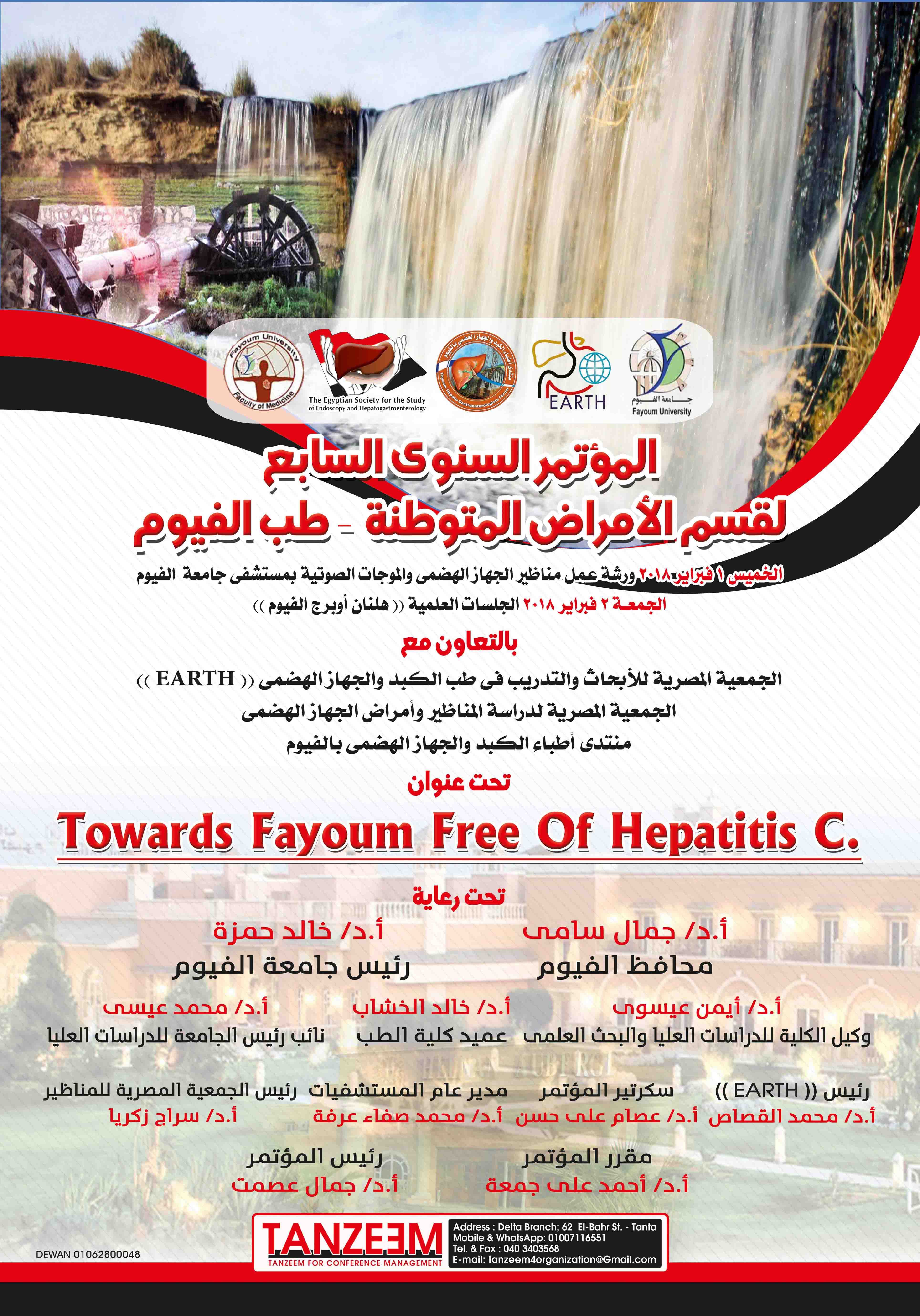 Towards Fayoum Free of Hepatitis C.